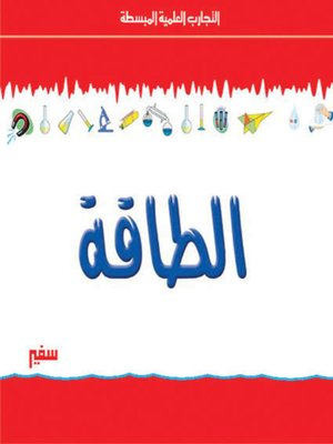 cover image of الطاقة
